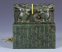 Chinese Carved Jade Seal Chop