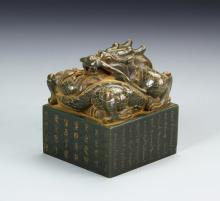 Chinese Jade Seal