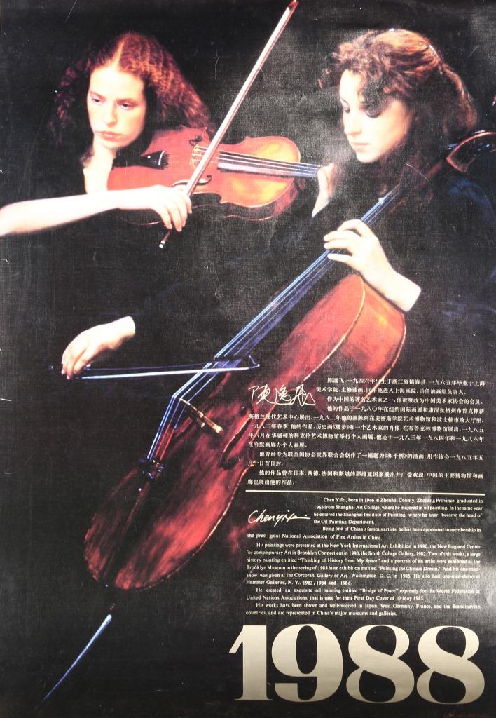 Chen Yi Fei Memor-albion