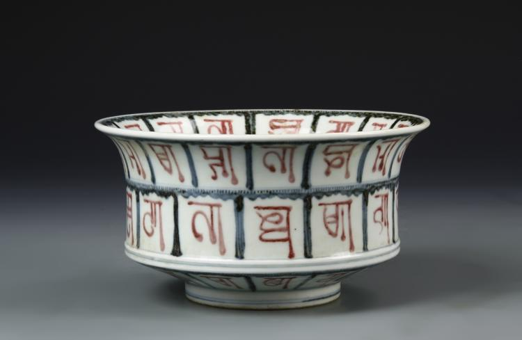 Rare Tibetan Inscribed Bowl, Early Ming