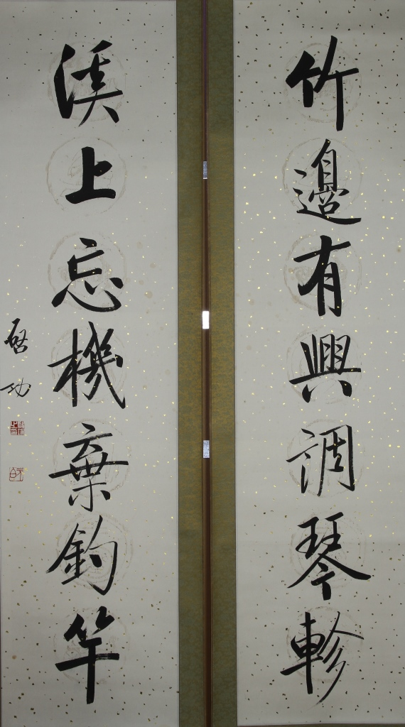 Chinese Calligraphy Couplet Scroll