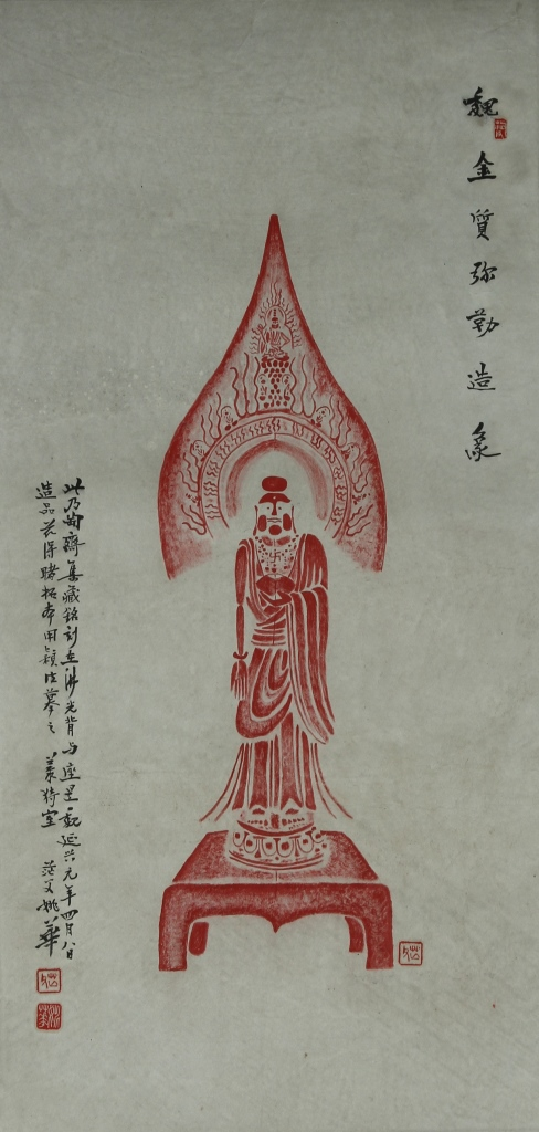 Chinese Buddha Painting