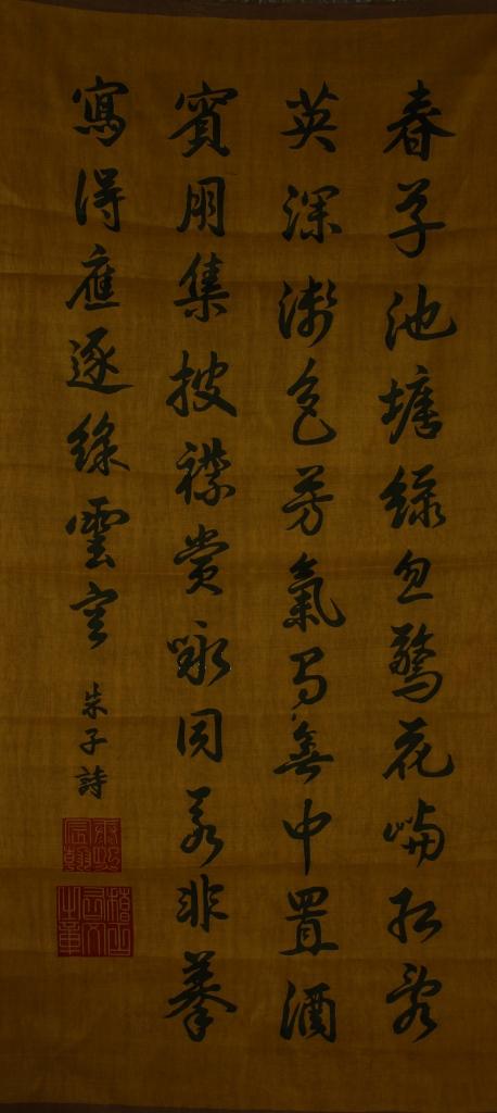 Chinese Kesi Panel