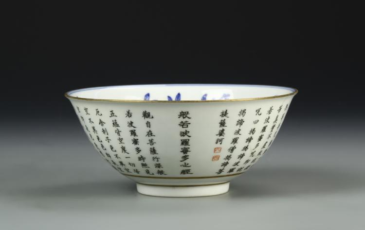Chinese Blue And White Bowl With Gilt Rim