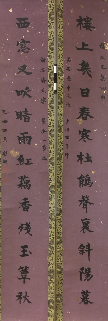 Chinese Calligraphy Couplet