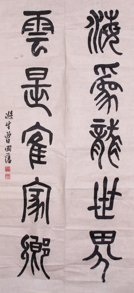 chinese calligraphy drawing - photo #31