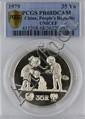 Chinese 1979 35 Yuan 1 OZ. Silver Coin, Piedford