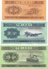 Chinese 1953 Bank Notes