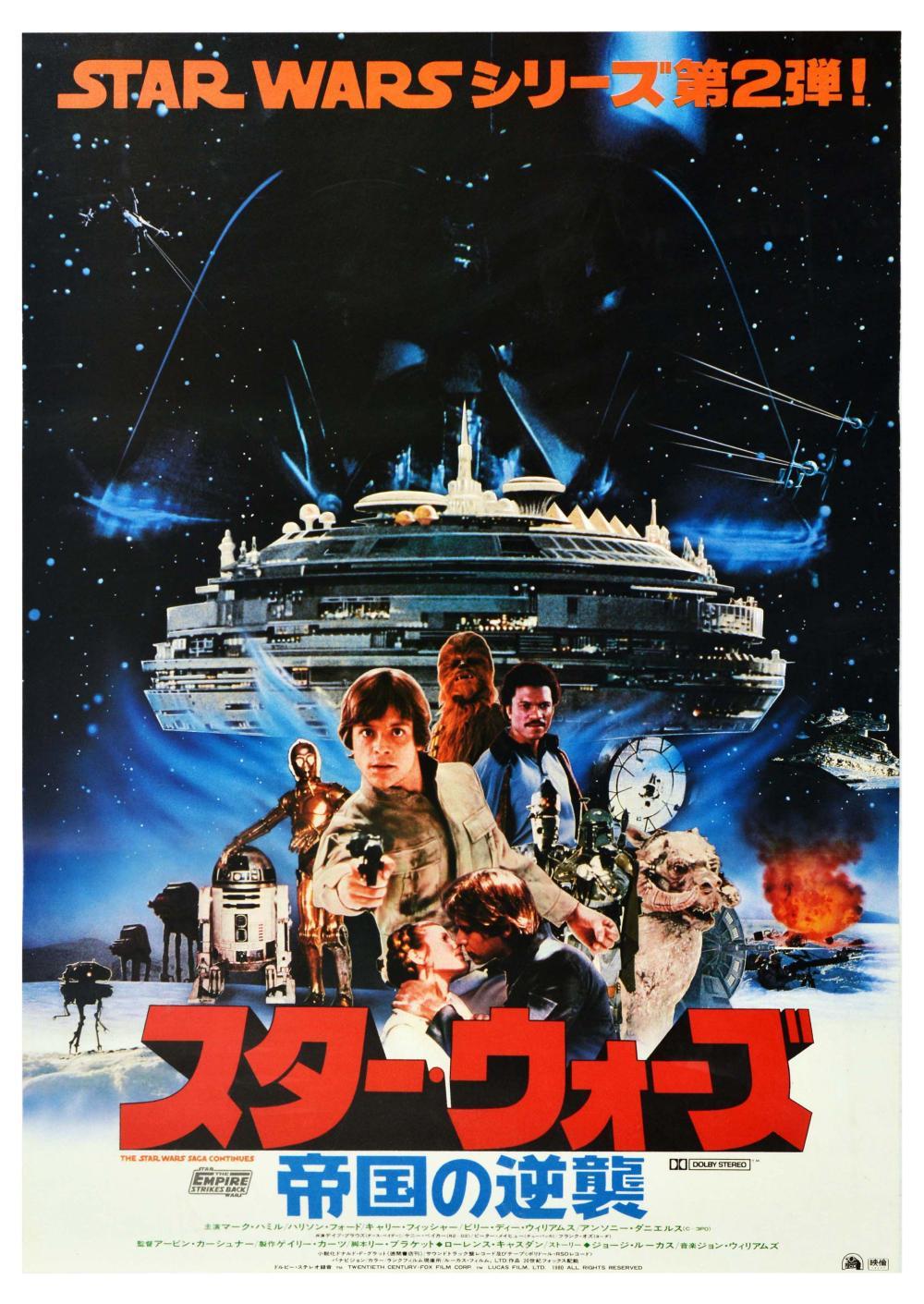 Film Poster Empire Strikes Back Japan