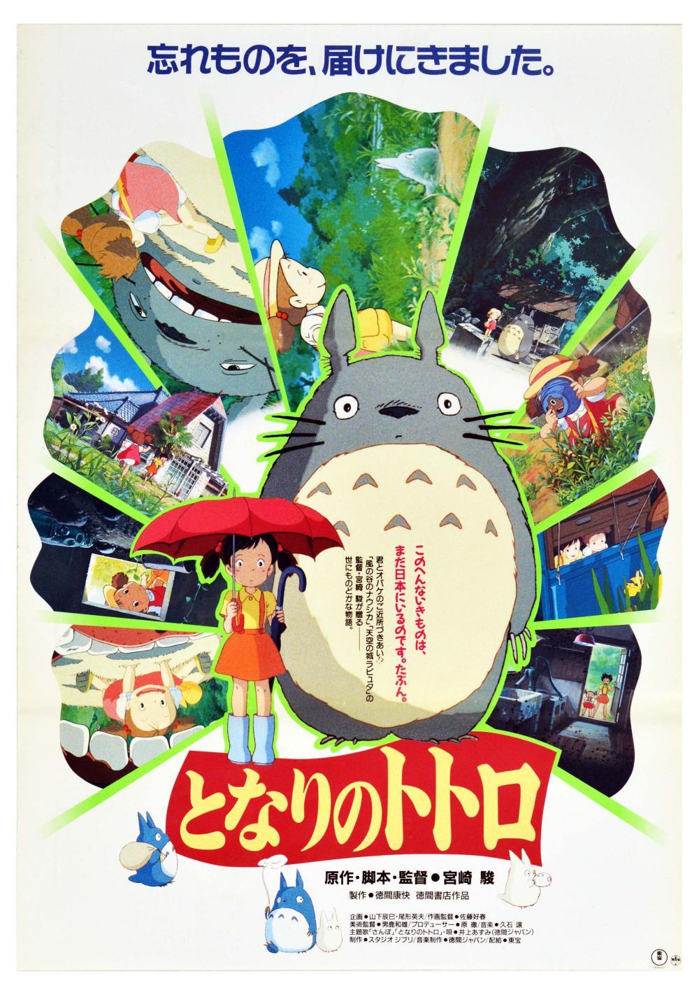 Film Poster My Neighbour Tortoro Japan Anime Studio Ghibli