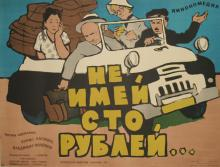 Movie Poster Do not have 100 roubles