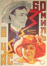 Movie Poster 60 Miles per Hour