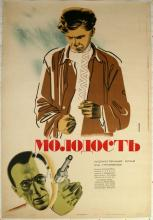 Movie Poster Youth