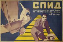 Movie Poster Speed