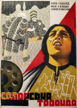 Movie Poster Rose of Solorsk - Solorska Rose