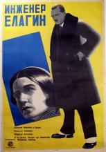 Movie Poster Engineer Elagin