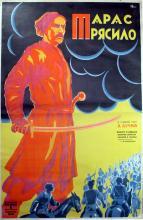 Movie Poster Taras Tryasilo