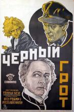 Movie Poster Black Grotto
