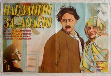 Movie Poster Pursuit by Destiny