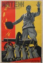 Movie Poster Myatezh (Uprising)