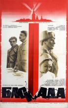 Movie Poster Siege Part II Leningrad WWII