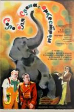 Movie Poster Solo for Elephant and Orchestra