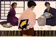 Movie Poster Kiiroi Karasu Post WWII Japan