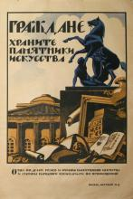 Propaganda Poster Preserve the Monuments