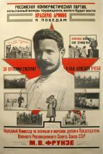 Propaganda Poster Red Army Frunze