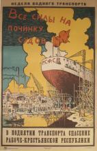 Propaganda Poster All to Repair Ships