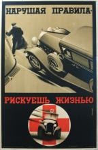 Propaganda Poster By Breaking Traffic Laws You Risk Your Life
