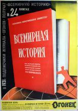 Propaganda Poster World History