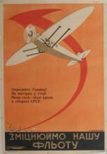 Propaganda Poster Let's Strengthen Our Air Fleet