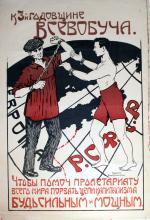 Propaganda Poster 3rd Anniversary of VSEOBUCH