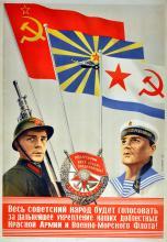 Propaganda Poster Soviet Red Army and Navy Vladimir Stenberg