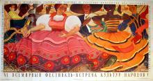 Propaganda Poster VI International Festival