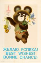 Sport Poster Moscow Olympics 1980 USSR Misha