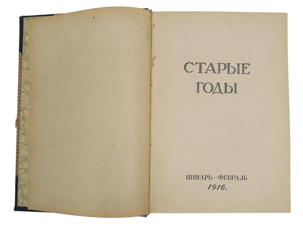 AN ANTIQUE RUSSIAN MONTHLY THE BYGONE YEARS, 1916
