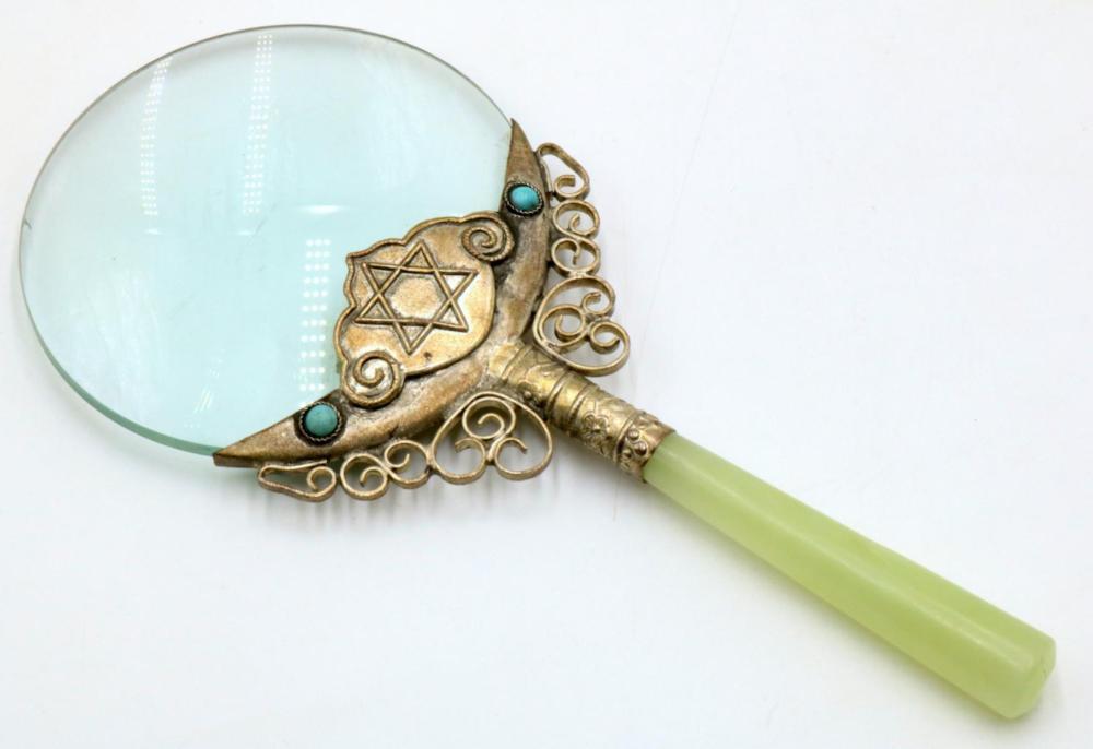 Judaica Silver Tone & Jade Magnifying Glass