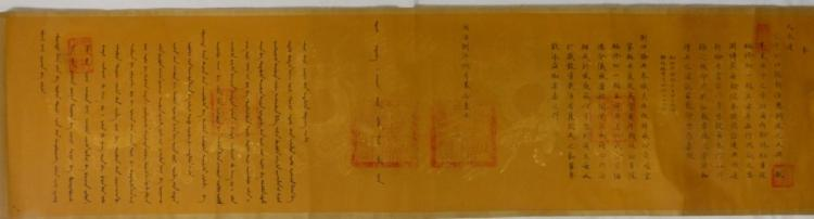 CHINESE IMPERIAL CALLIGRAPHY WATERCOLOR SCROLL
