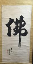 Chinese Ink Scroll Painting