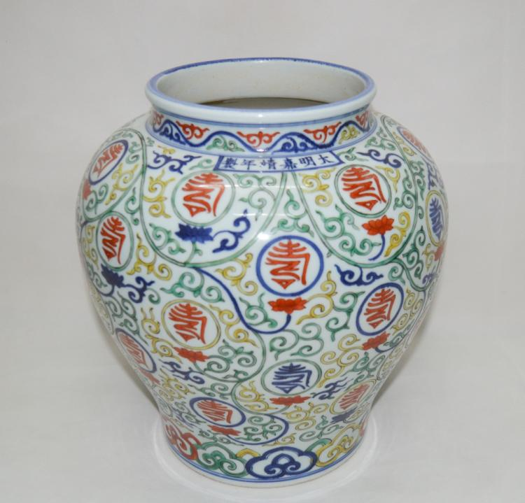 Chinese Blue and White Wucai Jar