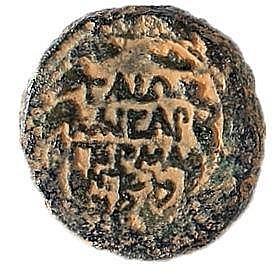 "HEROD ANTIPAS, 4 BCE – 39 CE Bronze,  21 mm. Obv.: Greek inscription in wreath: ""Gaius Caesar G"
