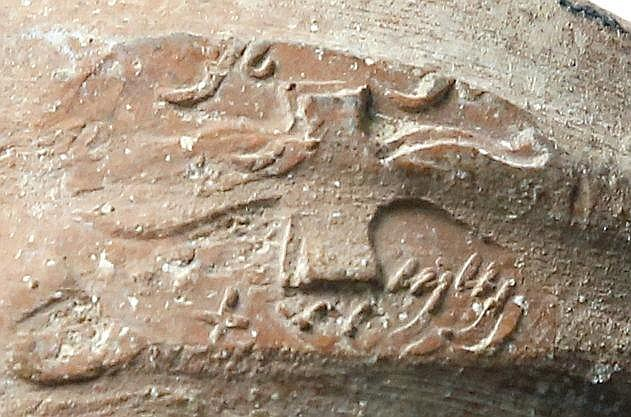 """A TERRACOTTA JAR HANDLE IMPRESSED BY THE ROYAL SEAL LMLK MMST """"Belonging to the king, (the city"""