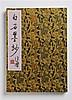 QI BAISHI (1864-1957) BAISHI MOMIAO - A BOOK OF WOODBLOCK PRINTS