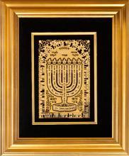 Menorah 24 kt gold plate