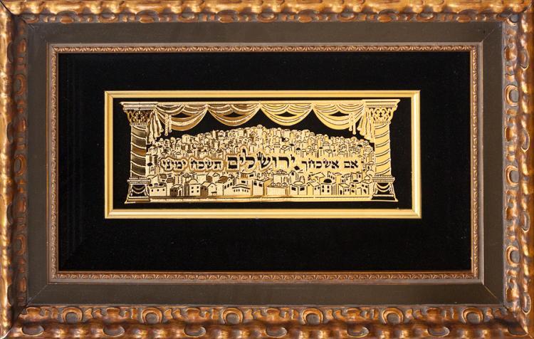 Jerusalem 24 kt gold plate