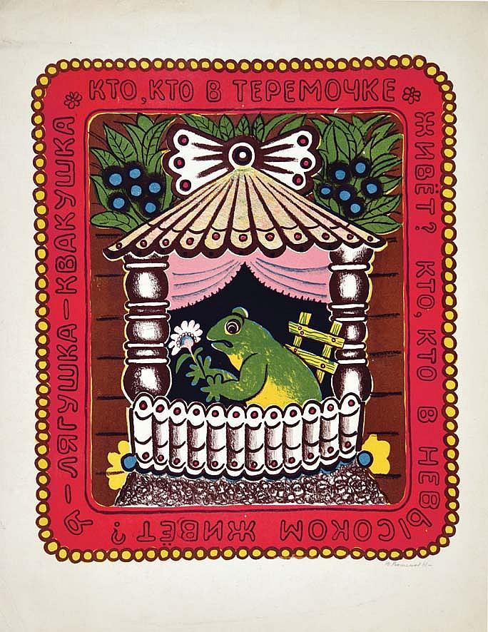 Teremok conte de la maison de la mouche 1961 for Attrape mouche maison