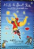 Niki de Saint Phalle Film - Ein Peter Schamoni Film NFA.     1996, Niki de Saint Phalle, €320