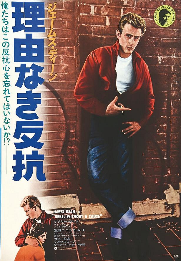 Rebel without a cause ( La Fureur de Vivre ) vers 1980